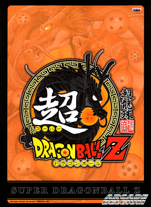 Dragon Ball. Flysdbza