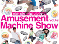 Amusement Machine Show 2011