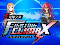 Update de juillet de Dengeki Bunko FIGHTING CLIMAX