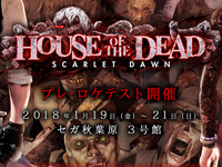 The House of the Dead - Scarlet Dawn sera location test cette semaine