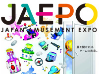 Japan Amusement Expo 2013 (JAEPO)
