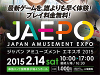 Japan Amusement Expo 2015