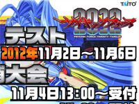 Taito announces Psychic Force 2012 for NESiCAxLive
