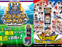 Ma tama shōbu! Professional Baseball Dream Stadium & Ultimate Stiker