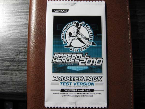 Baseball Heroes 2010 Base2010-05l