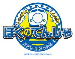 Boku no Densha Bnd_logo