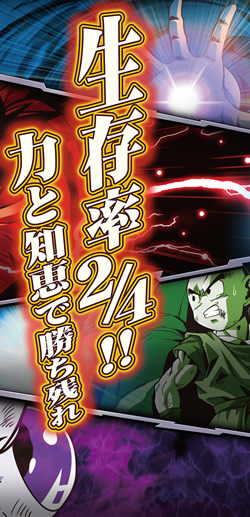 Dragon Ball Zenkai Battle Royale Db_zenkai_04