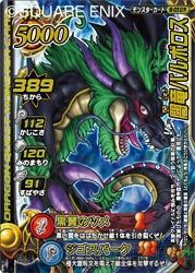 Dragon Quest: Monster Battleroad II Legend Dqmbl02