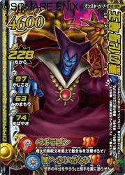 Dragon Quest: Monster Battleroad II Legend Dqmbl04