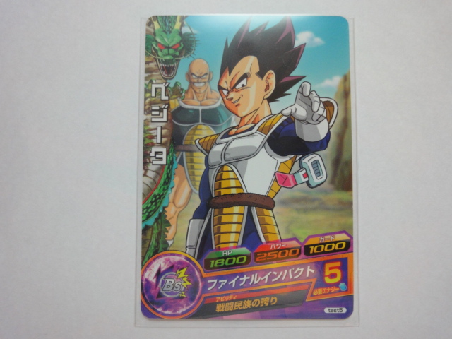 Dragon Ball Heroes Dragon_ball_heroes_03