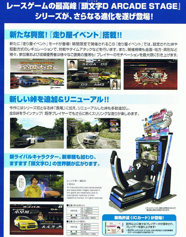 Initial D - Arcade Stage 5 Flyid5jb