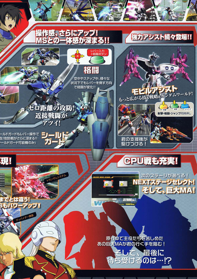 Mobile Suit Gundam - Gundam vs Gundam NEXT Gvgnf04