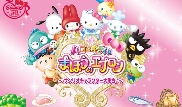 Hello Kitty Mahou no Apron Hellokitty_apron01