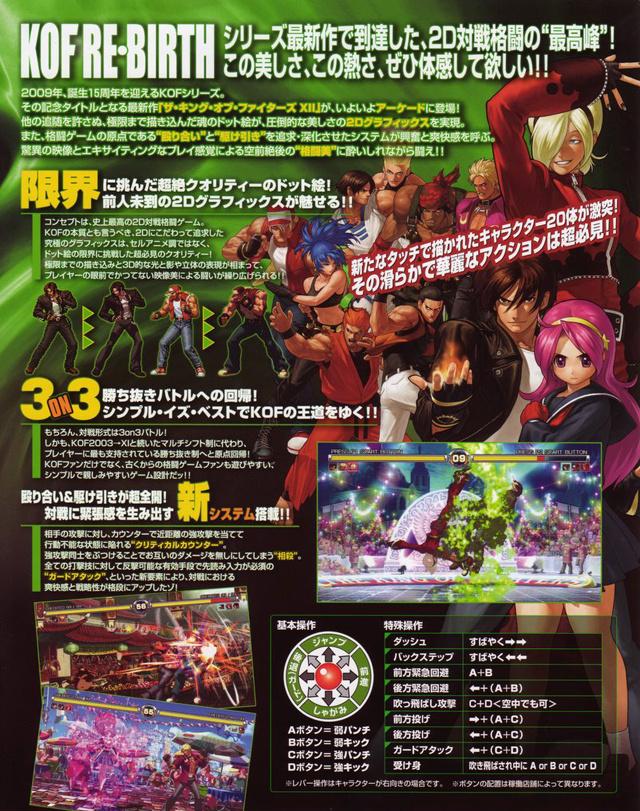 The King of Fighters XII Kofxiifj02