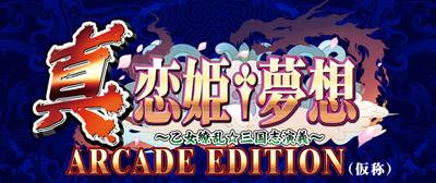 Shin Koihime † Musou ARCADE EDITION Koihime_logo