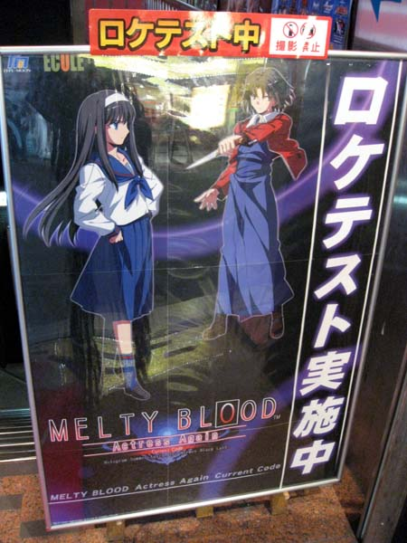 MELTY BLOOD Actress Again Current Code Melty-06