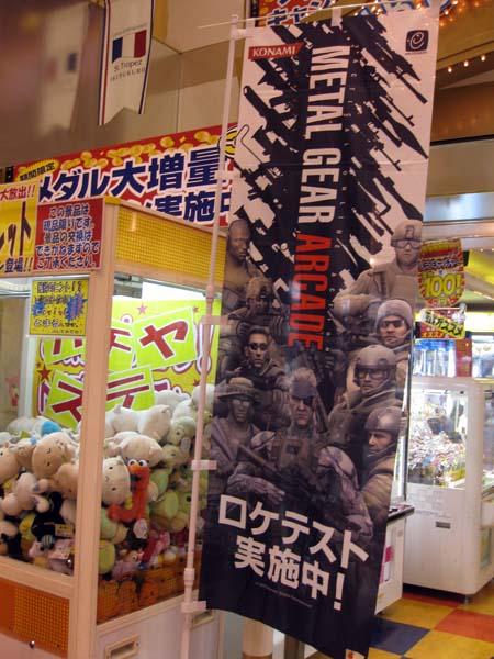 Metal Gear Arcade Metalac