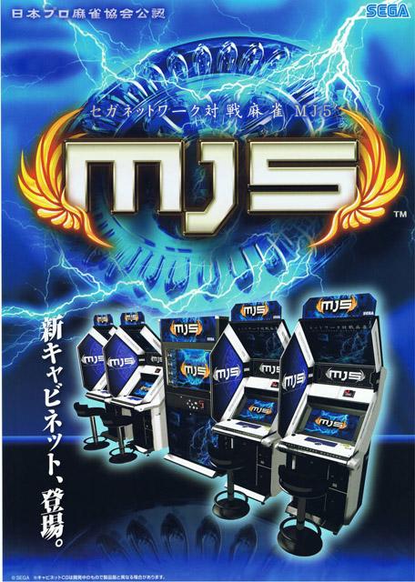 Sega Network Taisen Mahjong MJ5 Mj5a