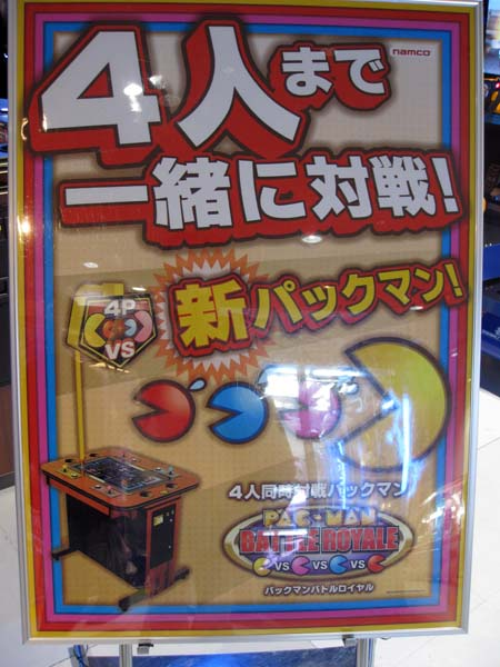 Pac-Man Battle Royale Pac-man_battleroyal-01