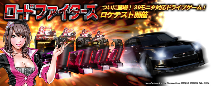 Road Fighters 3D Roadfighters3d