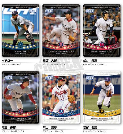 Sega Card Gen '10 Segacardgen01