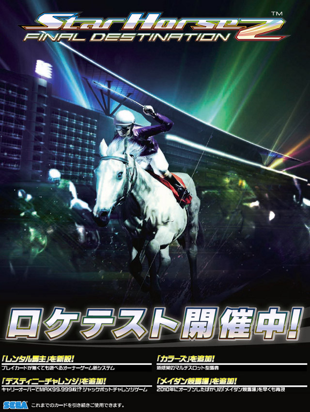 Star Horse 2 - Final Destination Sh2