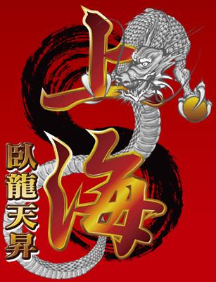 Shangai Noboru Tenryu Shangai01