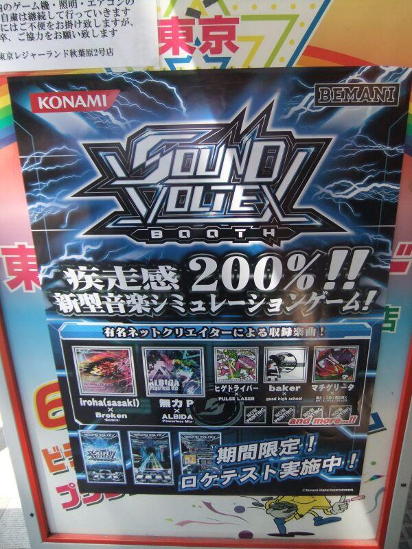 Sound Voltex Booth Soundvoltex_01