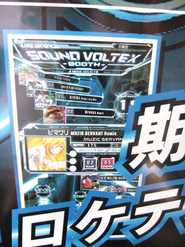 Sound Voltex Booth Soundvoltex_03