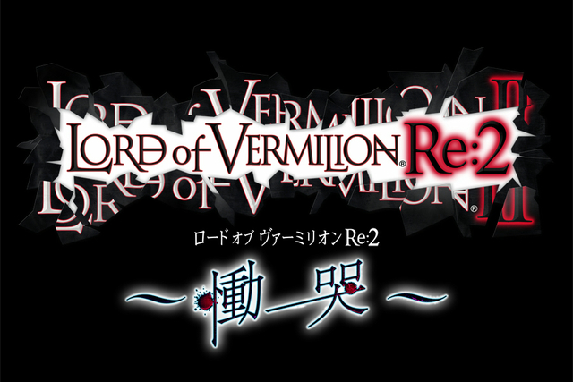 Lord of Vermilion Re:2 Lovs01