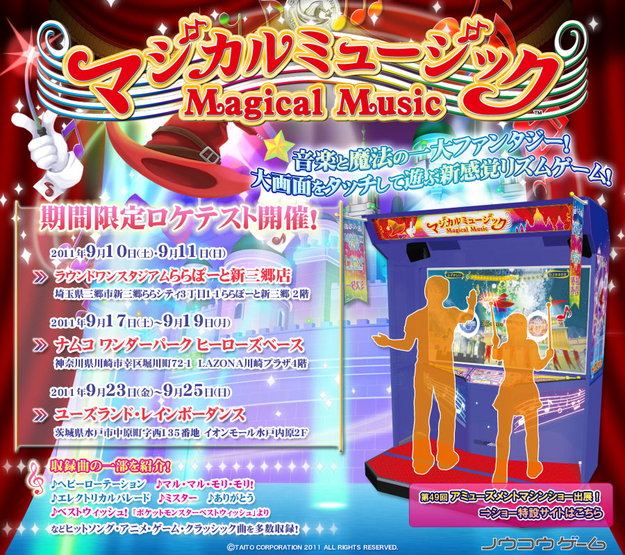 Magical Music Magical_music