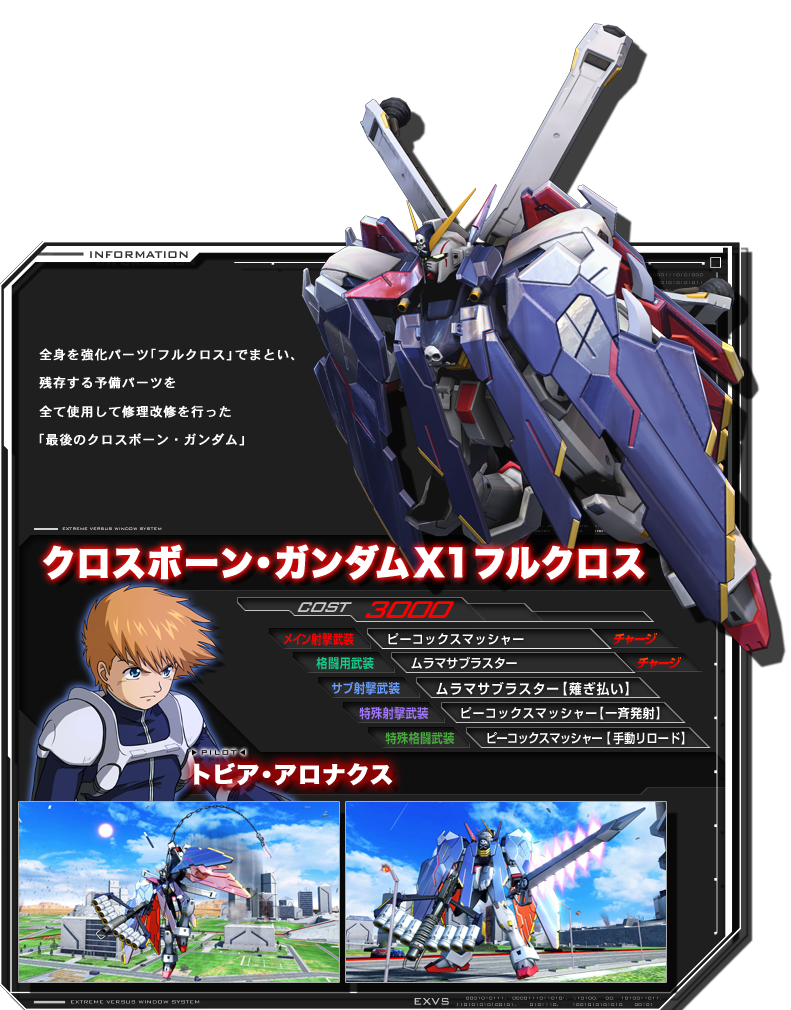 Mobile Suit Gundam Extreme Vs. - Page 2 Skullheart